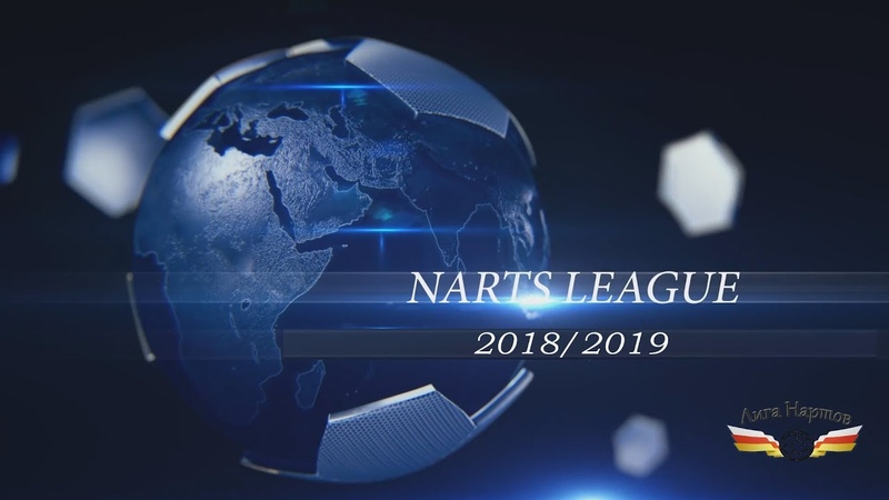 Лига Нартов Д2 2018/2019. 26 тур. Кальвадос - AS Roma. 1 тайм.