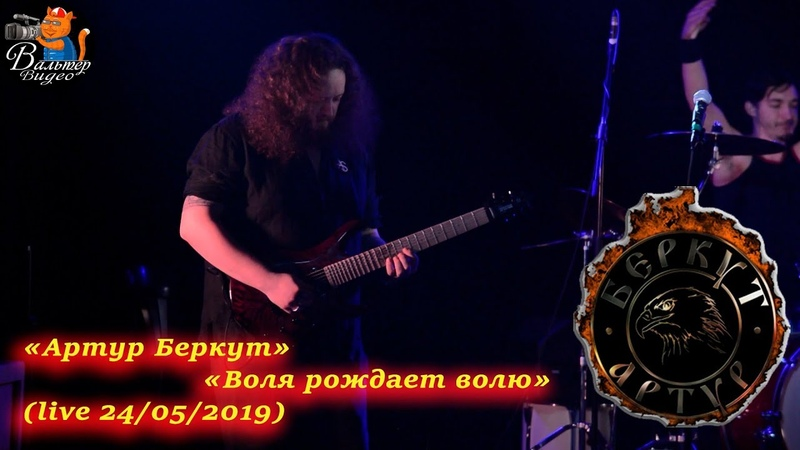 Артур Беркут - 01 - Воля рождает волю (live 24/05/2019)