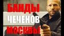 НОВЫЙ БОЕВИК - БАНДЫ ЧЕЧЕНОВ МОСКВЫ @ Русские боевики 2019 новинки HD 1080P
