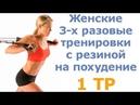 Женские 3-х разовые тренировки с резиной на похудение (1 тр)