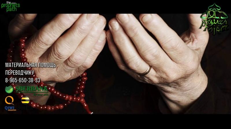 Нуман Али Хан - Молитва для защиты от Ада