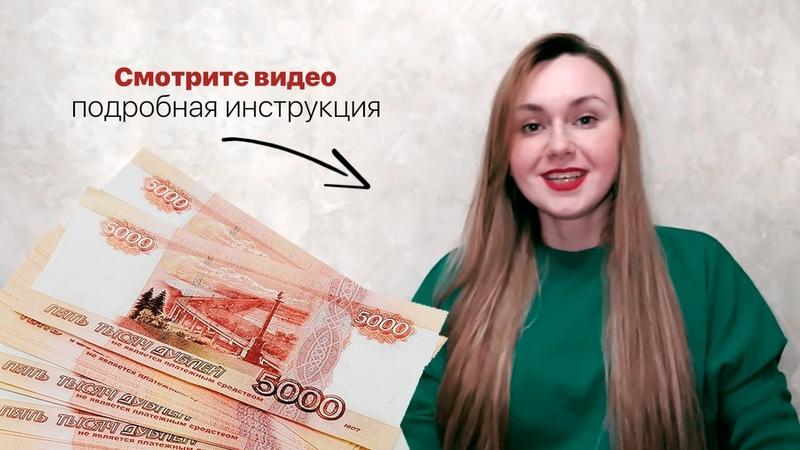 Мой заработок 30 000 рублей в день