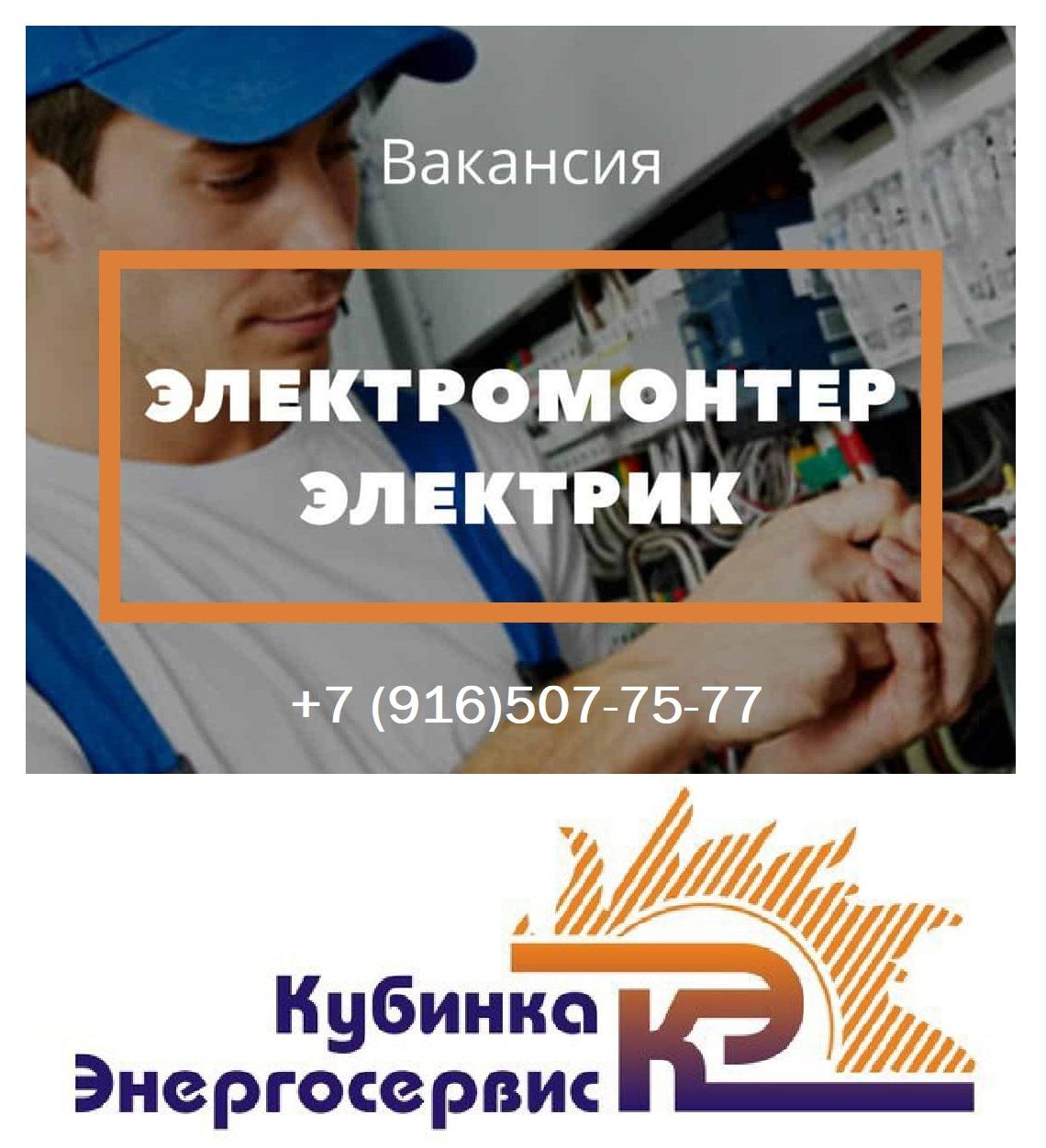 ⚡На работу в электромонтажную организацию ООО «Кубинка