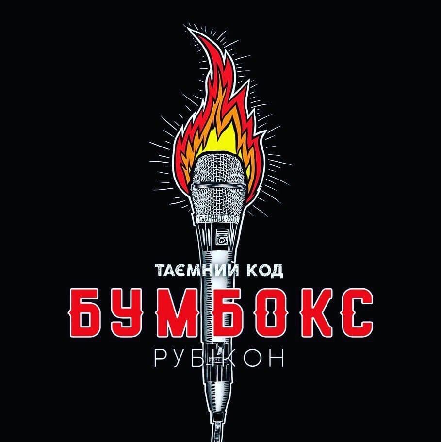 Бумбокс - Таємний код Рубікон. Частина 2