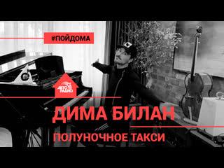 """Дима Билан - Полуночное такси (проект Авторадио """"Пой Дома"""")"""