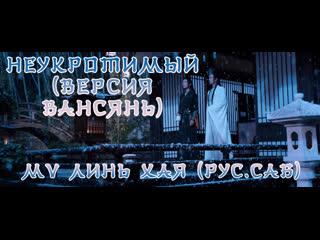Неукротимый (версия Вансянь) MV Линь Хая (рус.саб)
