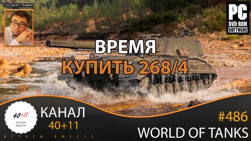 Стрим World Of Tanks 486 Время купить Объект 268 4