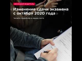 МОЛОДОЙ ВОДИТЕЛЬ Изменение сдачи экзамена с октября 2020 года