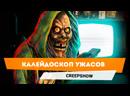 Калейдоскоп ужасов Creepshow трейлер сериала 2019