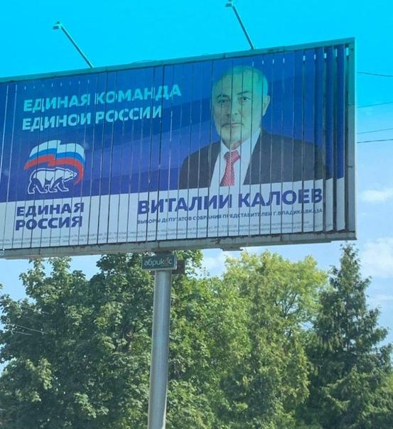 Убивший авиадиспетчера Калоев пошел на выборы от «Единой России» Виталий Калоев, в 2004 году убивший швейцарского авиадиспетчера Петера Нильсена из мести за гибель своей семьи, стал кандидатом в