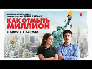 "Трейлер фильма ""Как отмыть миллион"" / The Fall of the American Empire Дени Аркана."