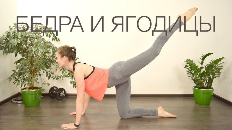 Тренировка на бедра и ягодицы Hips and glutes workout About fit