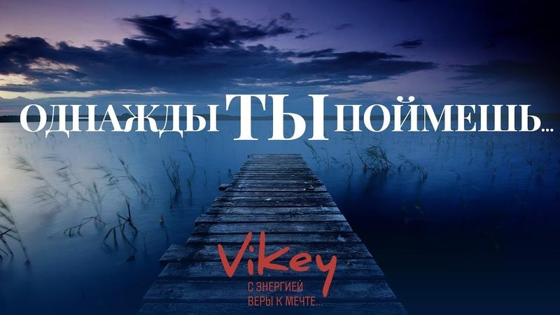 Стих Однажды ты поймешь... читает Виктор Корженевский