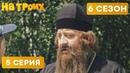 🚗 БАТЮШКА И ГАИШНИК На троих 6 СЕЗОН 5 серия ЮМОР ICTV