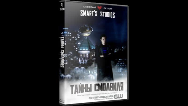 смотреть онлайн Тайны Смолвиля 1, 2, 3, 4, 5, 6, 7, 8, 9, 10 сезон бесплатно в хорошем качестве