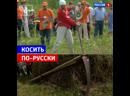 Турнир косарей в Свердловской области Россия 1