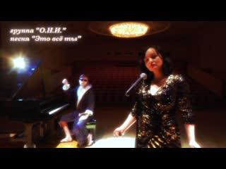 """группа """"О.Н.И."""" - Тизер клипа для песни """"Это всё ты"""""""