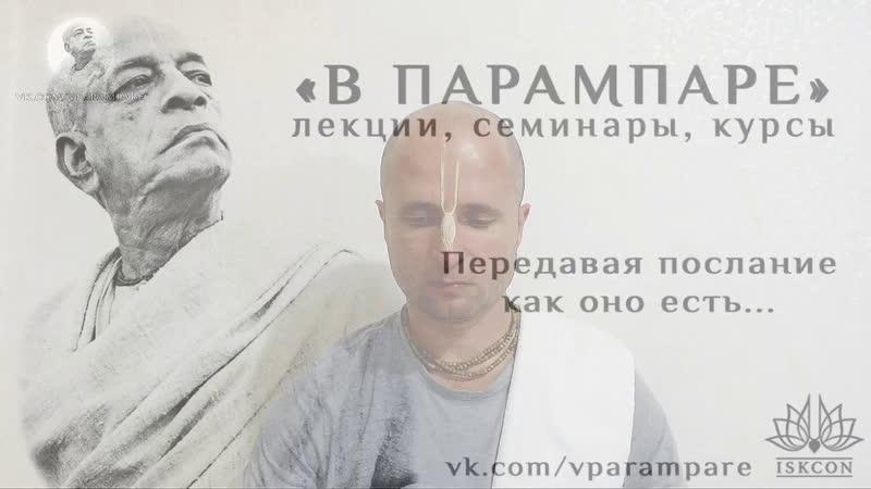 2019.09.19 Чаитанйа валлабха дас БГ Введение часть 7 Новороссийск