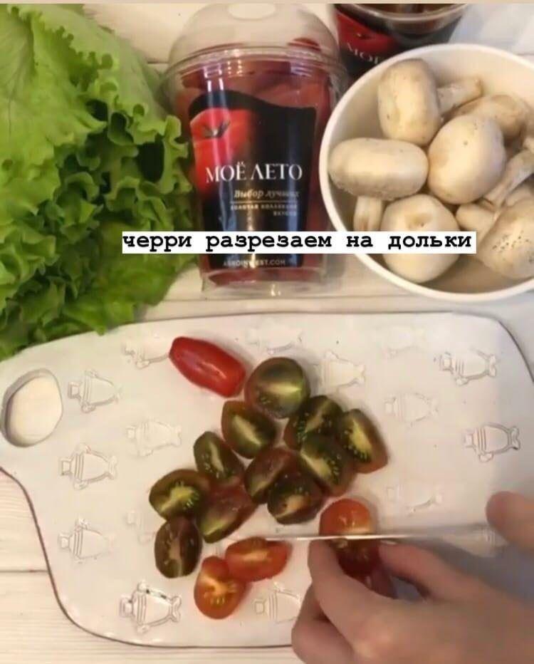 ПП Салат с куриной грудкой, шампиньонами и помидорками черри