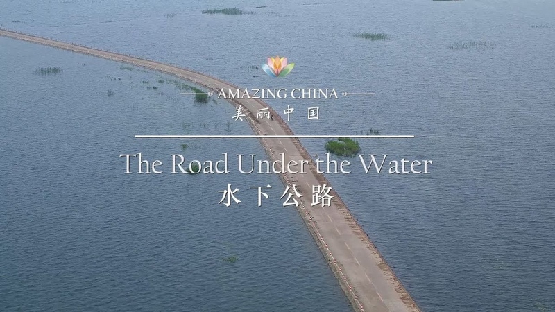Amazing China The Road Under the River iPanda