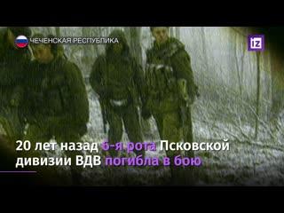 Родственники погибших боицов шестои роты рассказали о подвиге десантников в Аргунском ущелье