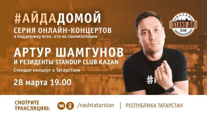 Онлайн концерт Артура Шамгунова и резидентов STANDUP CLUB KAZAN в поддержку всех кто на самоизоляции