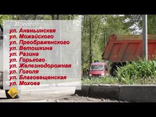 Ремонт дорог в Вологде и Череповце по нацпроекту БКАД