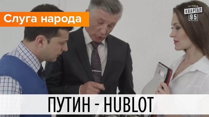Путин - Hublot | Слуга народа