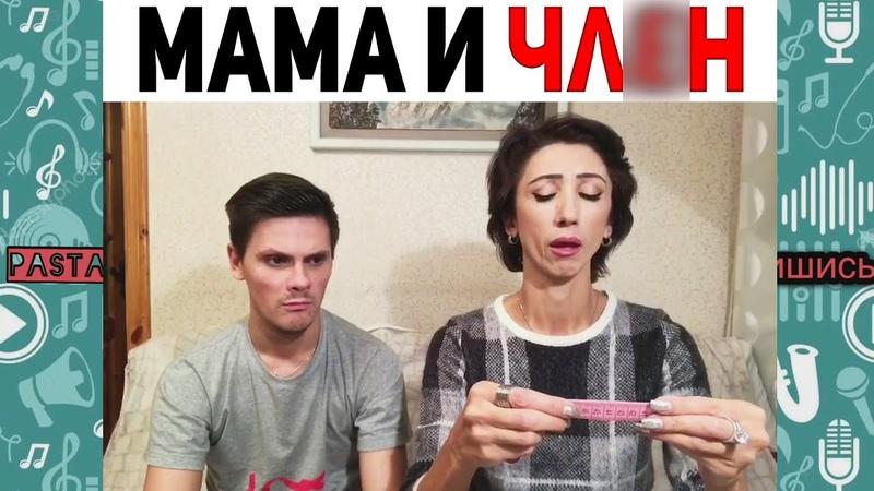 Новые Инста Вайны [Выпуск 191] Андрей Борисов, Лилия Абрамова   Мама и Сын