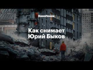 Как снимает Юрии Быков