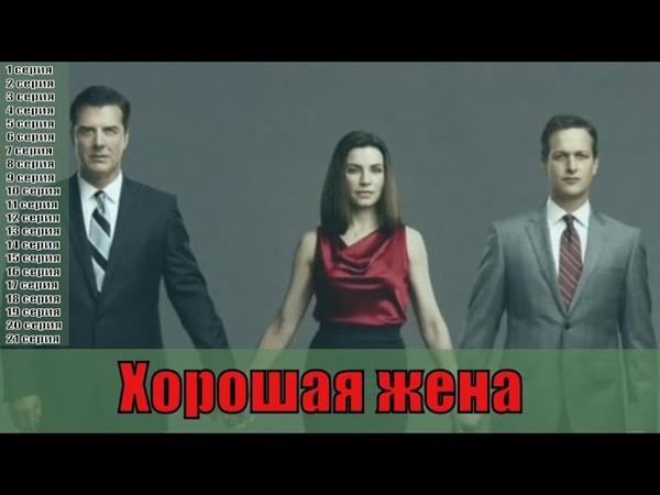 Хорошая жена 3 серия 4 серия смотреть онлайн
