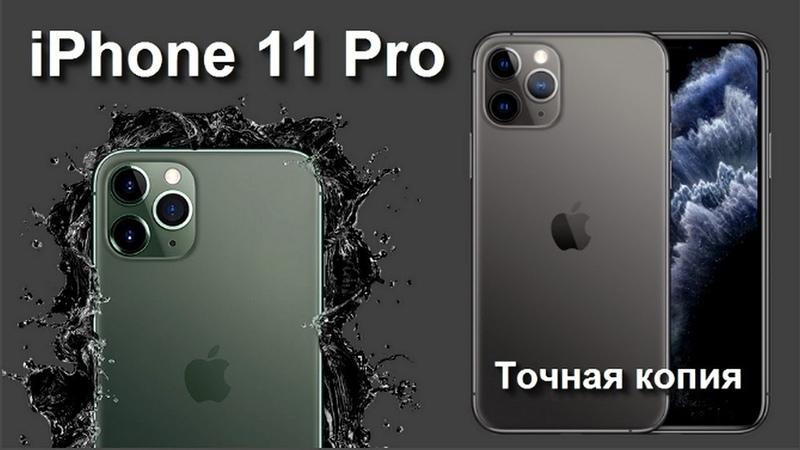 Айфон 11 Про Копия Айфон 11 Про реплика iPhone 11 Pro
