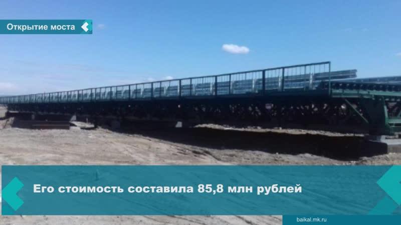 Мост через реку Манзурка в Качугском районе ввели в эксплуатацию