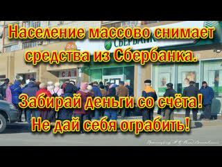Клиенты Сбербанка выводят свои деньги со счетов. Не дай себя ограбить! Снимай средства тоже! ВКП(б) СССР