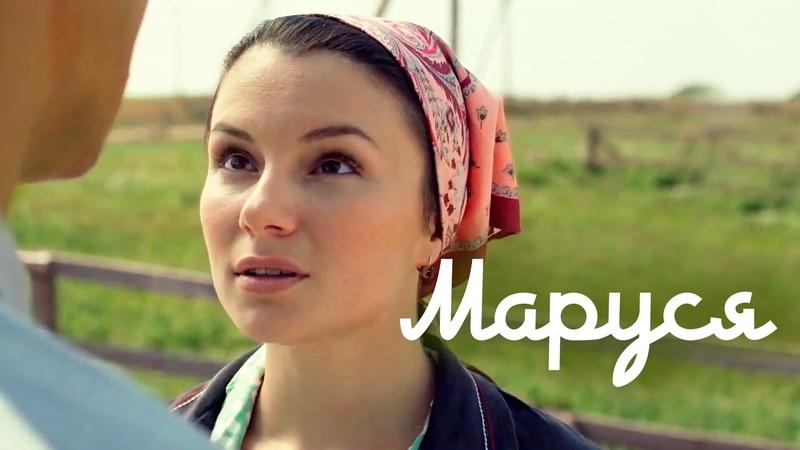 Маруся. 1 серия. Мелодрама @СМОТРИМ. Русские сериалы | Кино выходного дня