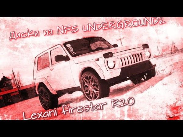 Диски на Ниву Lexani firestar R20 Как в NFS Underground 2 Выхлоп под AMG и тонер по ГОСТУ