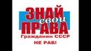 Права данные нам всем по рождению в СССР