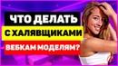 👯♂️Что делать с халявщиками вебкам моделям?