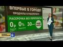 Бензин в рассрочку, продукты в кредит граждан России подсаживают на покупки в долг