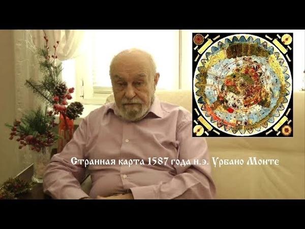 В.А.Чудинов Странная карта 1587 года н.э. Урбано Монте - новое исследование!
