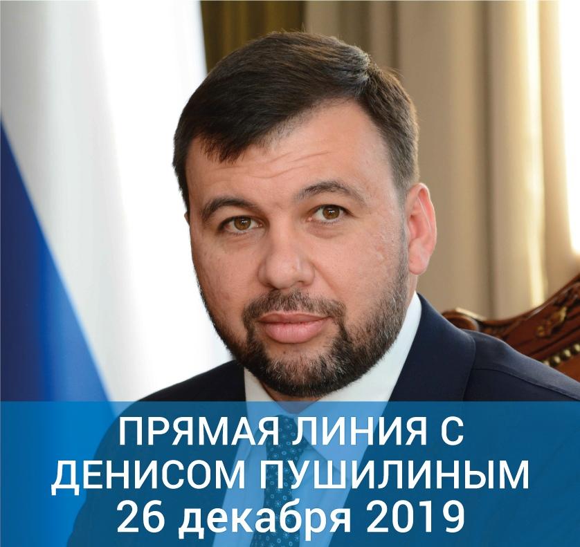 26 декабря Глава ДНР Денис Пушилин проведет прямую линию