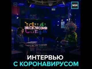 Эксклюзивное интервью с коронавирусом  Москва 24
