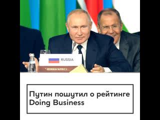 Путин пошутил о рейтинге Doing Business