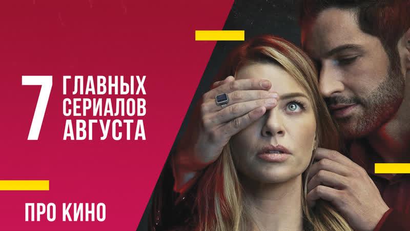7 главных сериалов августа Страна Лавкрафта Люцифер и новый Звездный путь