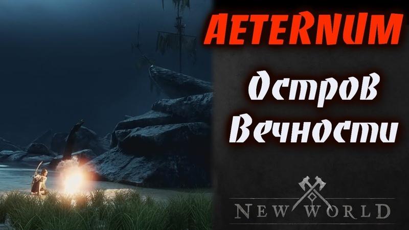 💢NEW WORLD Amazon История острова Aeternum Рецепт бессмертия Amazon's NEW WORLD Aeternum story