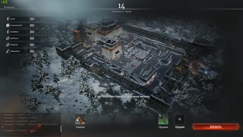 [JOHAN] Стенка на стенку ( Conqueror's Blade )