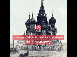 История Собора Василия Блаженного за 1 минуту
