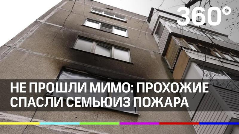Молодые парни вытащили людей из горящей пятиэтажки  Жители