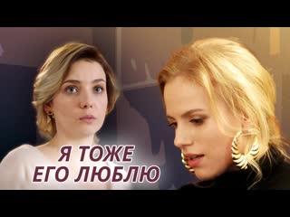 Мелодрама Я тоже его люблю (2019) 1-4 серия