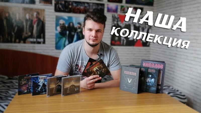 Обзор коллекции дисков группы КИПЕЛОВ от видеоблога Music Guide